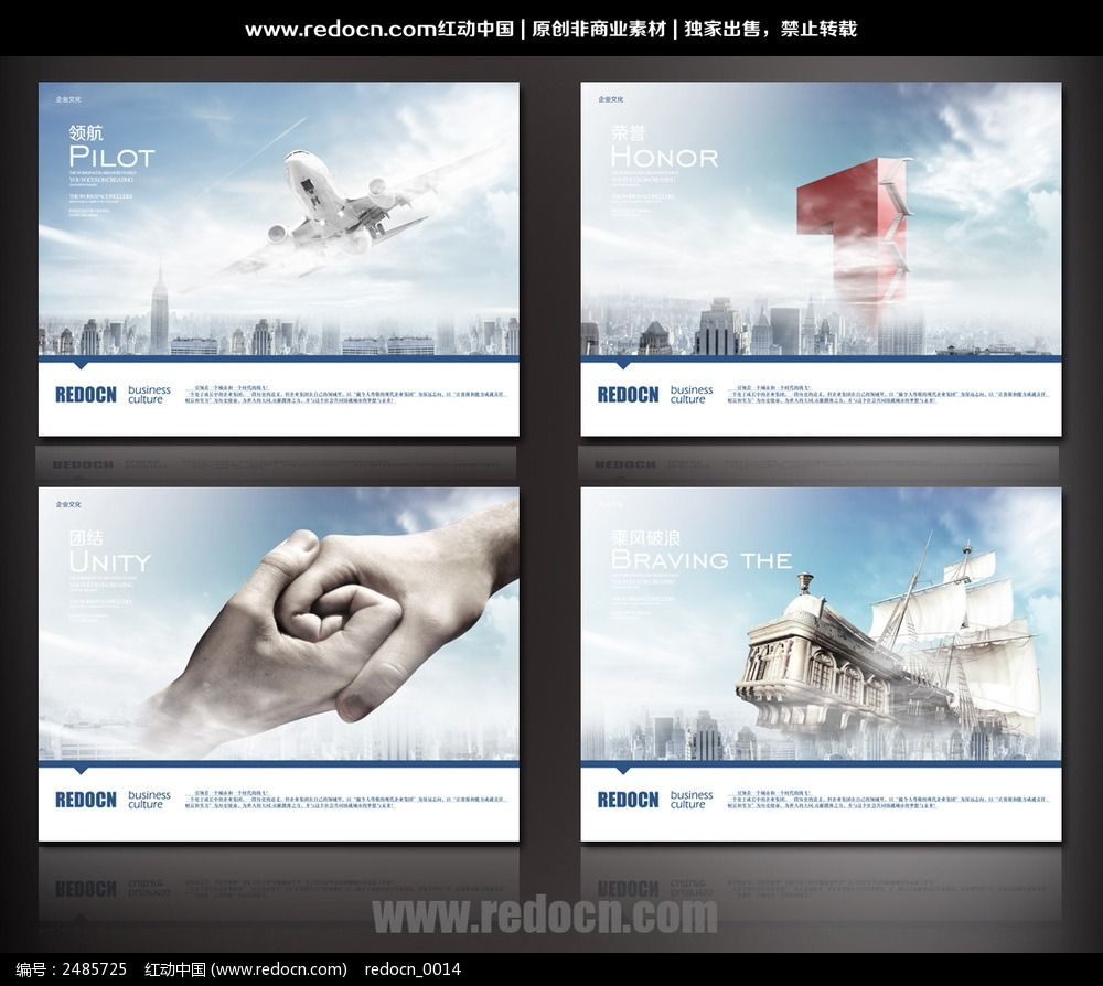 企业形象展板设计