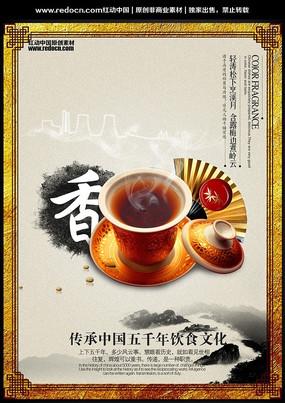 中国传统饮食文化海报设计