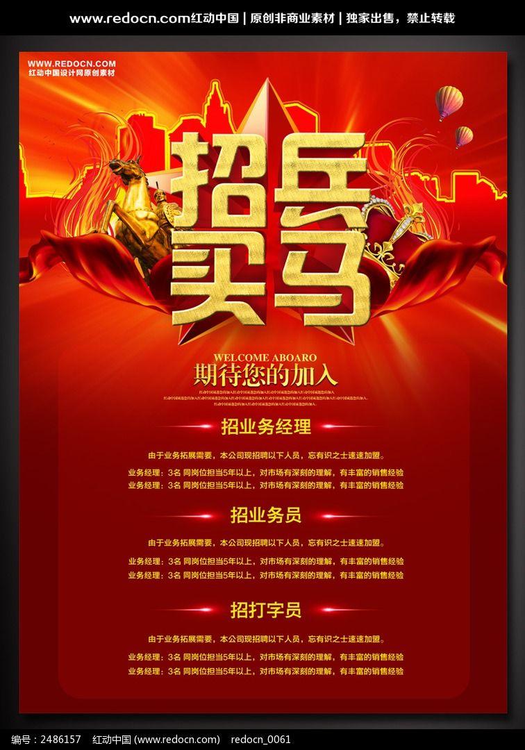 人招聘宣传海报设计家具红樱桃图片