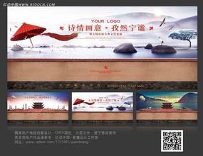 横版房地产中国风广告