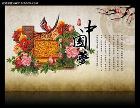 中国梦中国文化展板设计