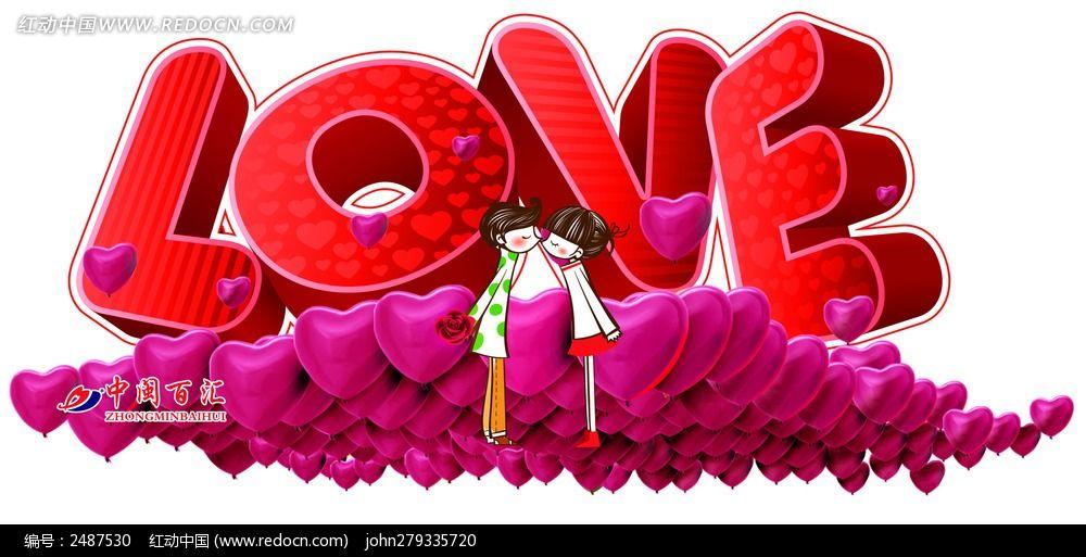 情人节LOVE字体设计