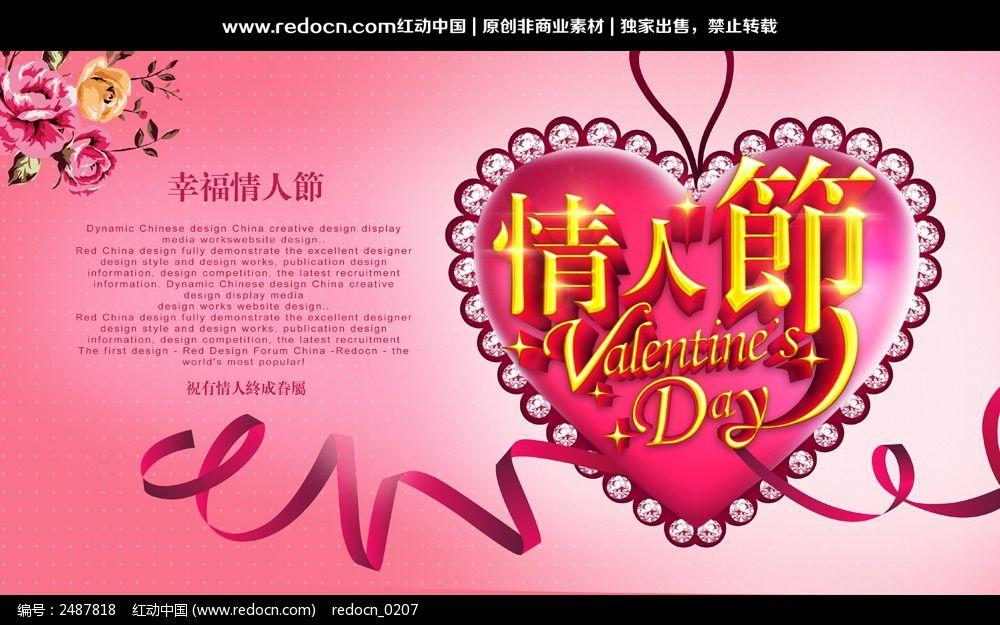 情人节 浪漫情人节 情人节快乐 情人节海报 网店 新年情人节 2月14日