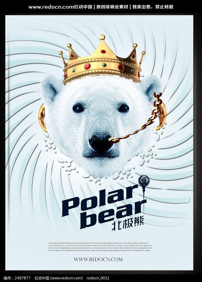 保护野生动物公益海报广告设计psd下载