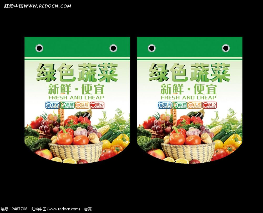 蔬菜专营店吊旗设计_海报设计/宣传单/广告牌图片