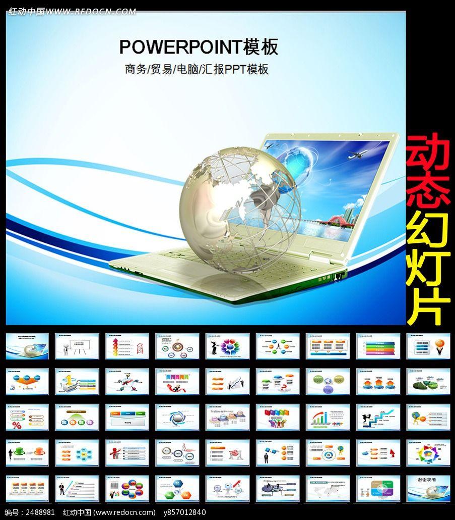 电脑科技商务贸易ppt