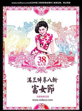 中国古典妇女节海报设计 PSD