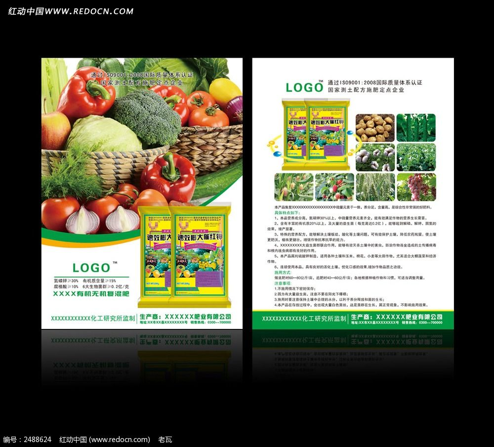 农资产品彩页模板
