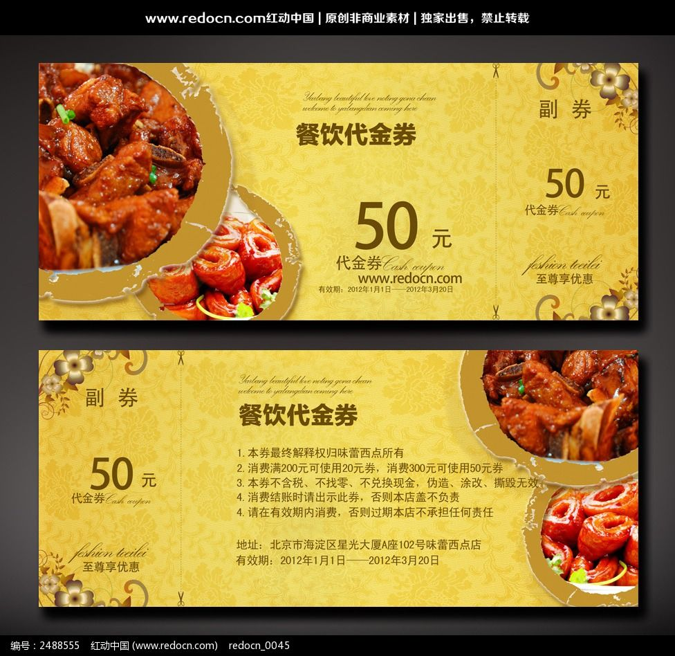 f+20140105-78餐饮代金券模板下载(编号:2488555)-优惠; 餐饮代金券
