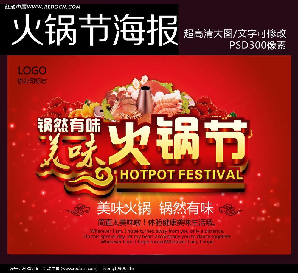 美味火锅节创意海报设计图片