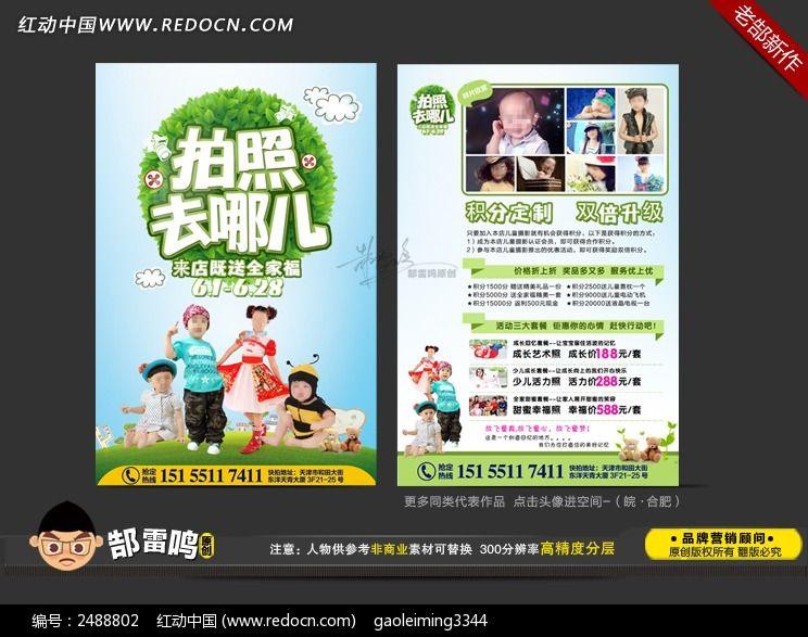 儿童摄影宣传单设计; 儿童摄影宣传单设计设计模板下
