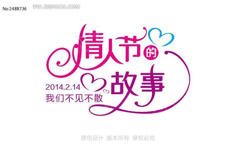 情人节的艺术字体字创意友谊故事v艺术图片