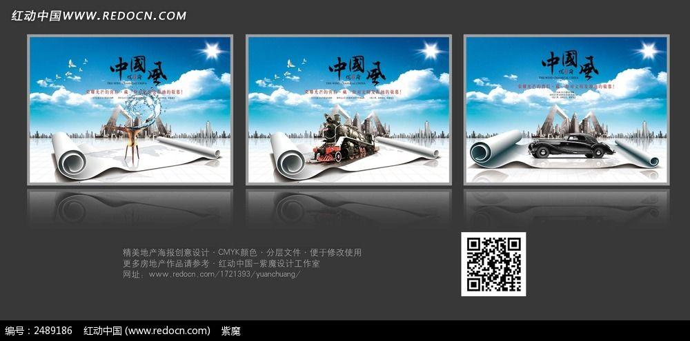 创意中国风房地产海报设计图片