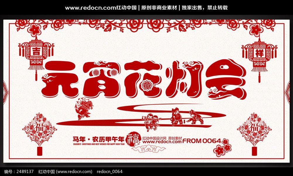 中国剪纸马年元宵花灯会背景