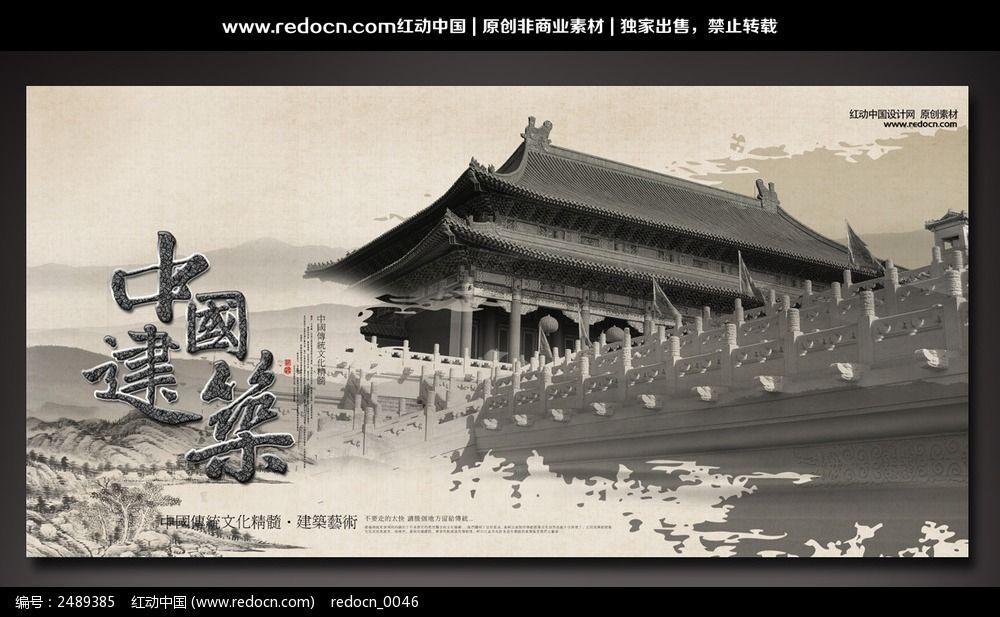 中国古代建筑背景设计