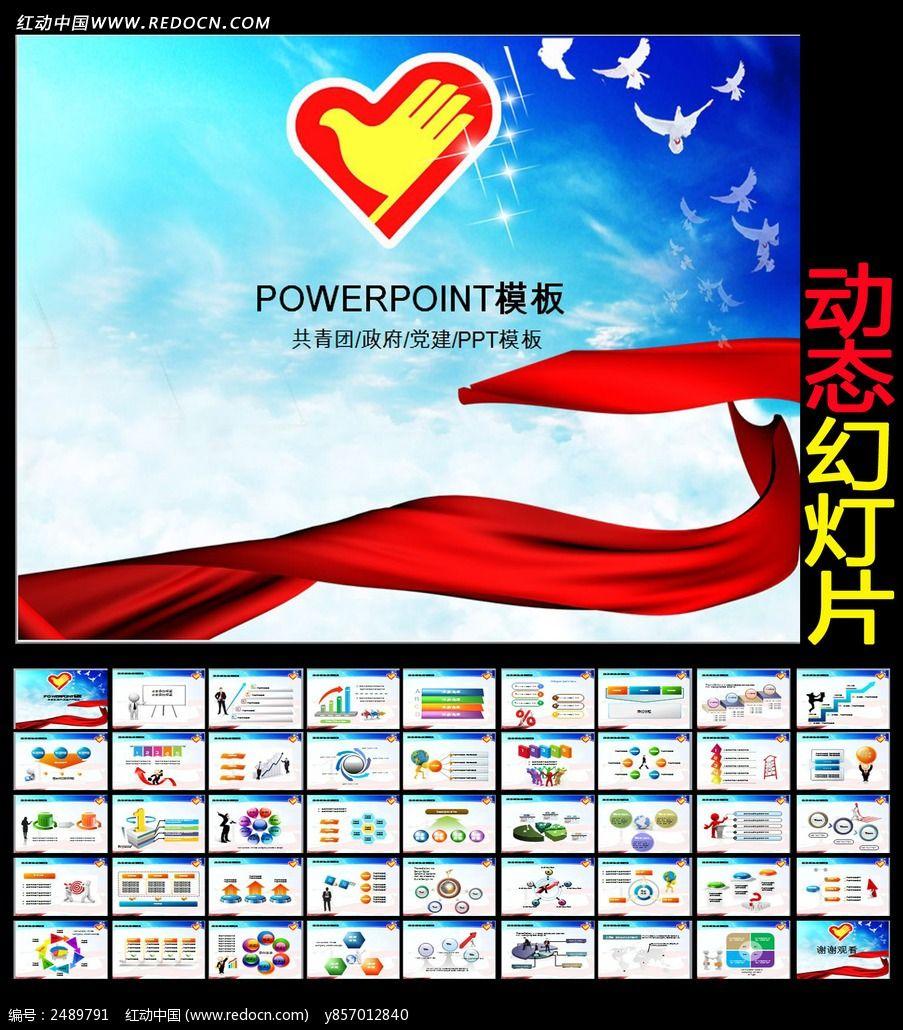 标签:共青团 青年志愿者PPT PPT背景 PPT图表 汇报 团徽 党建 十二