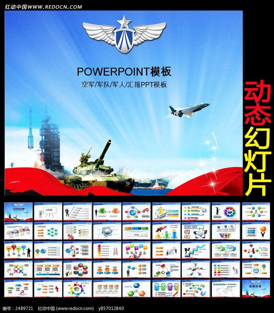 空军军队部队ppt模板下载(编号:2489721)-政府党建ppt图片素材下载