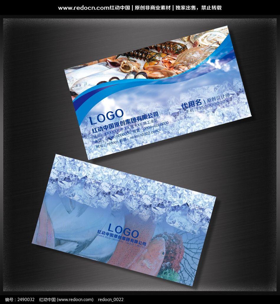 版式海鲜名片设计水产v版式排版创意横图片