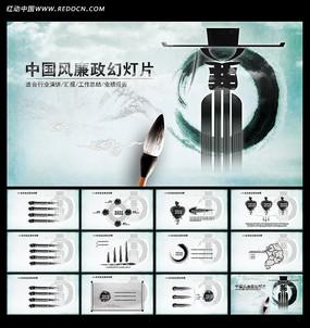 中国风廉政廉洁PPT