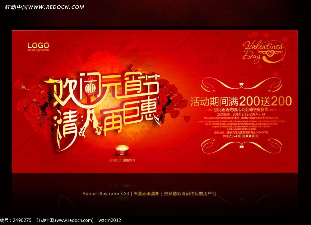超市情人节促销 淘宝促销 节日促销海报 中国节 七夕 新春素材 矢量图片