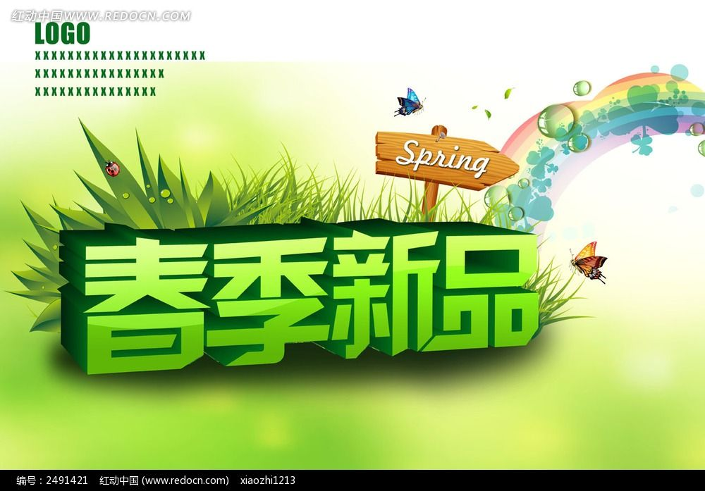 12款 春季新品促销海报图片