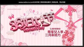 三月女人节促销背景设计 PSD