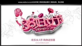 三八欢乐女人节背景设计