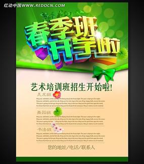 春季艺术培训班招生海报设计