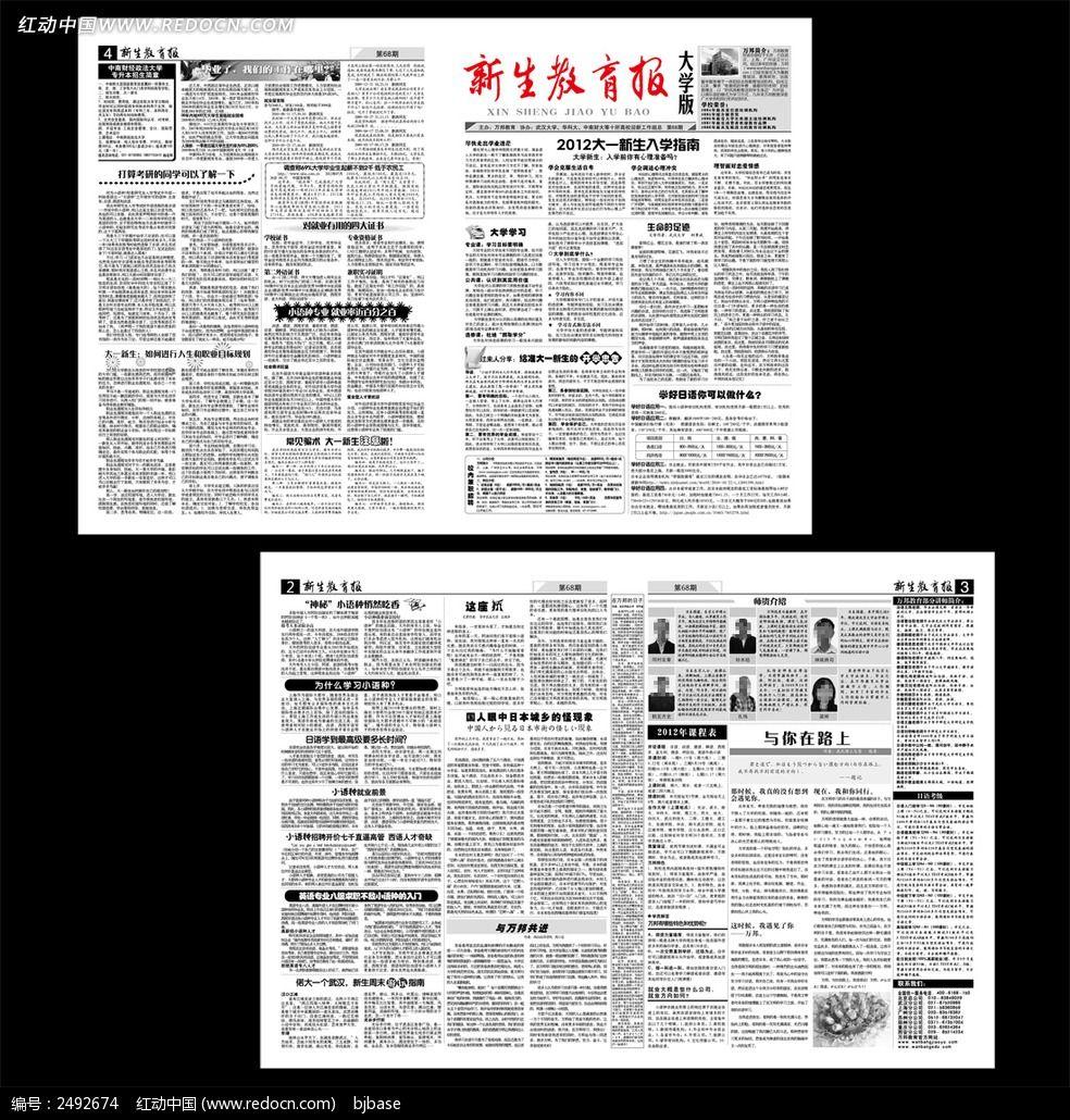 招生报纸版面设计图片