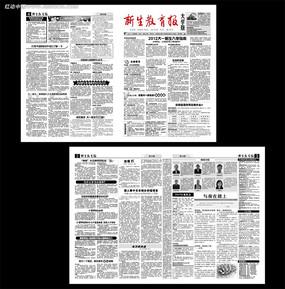 招生报纸版面设计