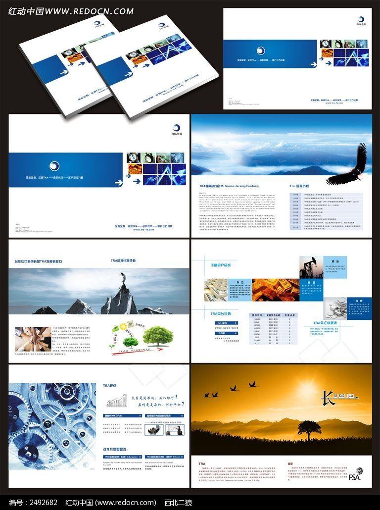 公司企业形象画册设计
