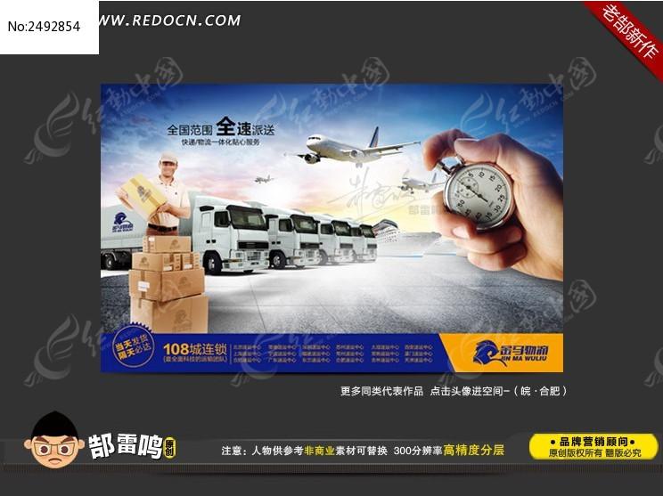 物流公司宣传海报设计模板下载(编号:2492854)