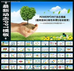 植树造林低碳教育培训PPT