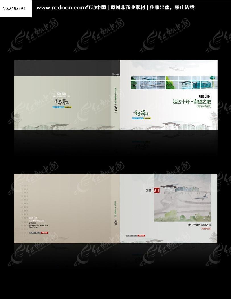 回忆录画册封面设计设计模板下载(编号:2493594)