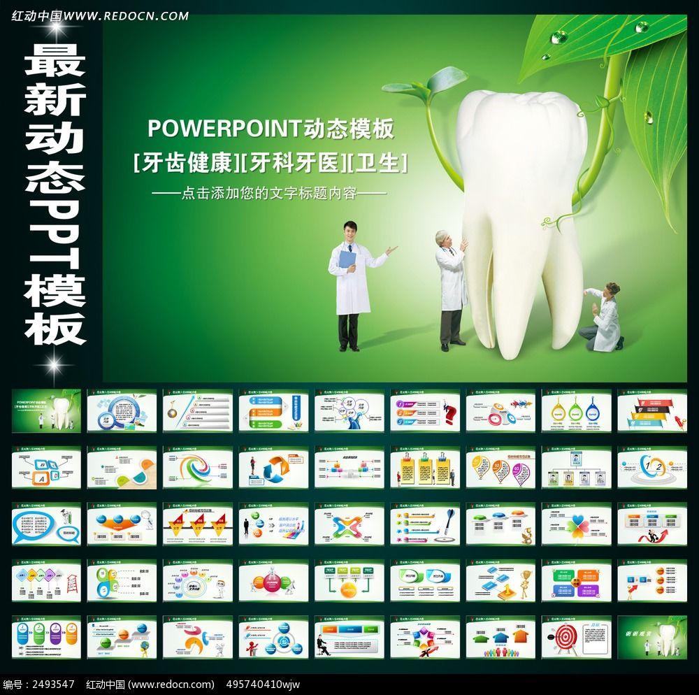 牙科口腔健康卫生动态PPT