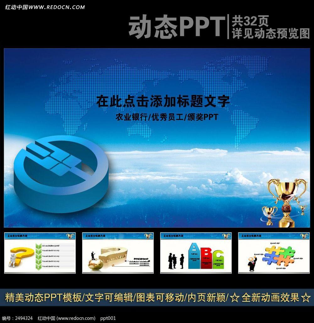 金融 年度总结PPT 工作报告PPT PPT模板 PPT背景 PPT图表 动态