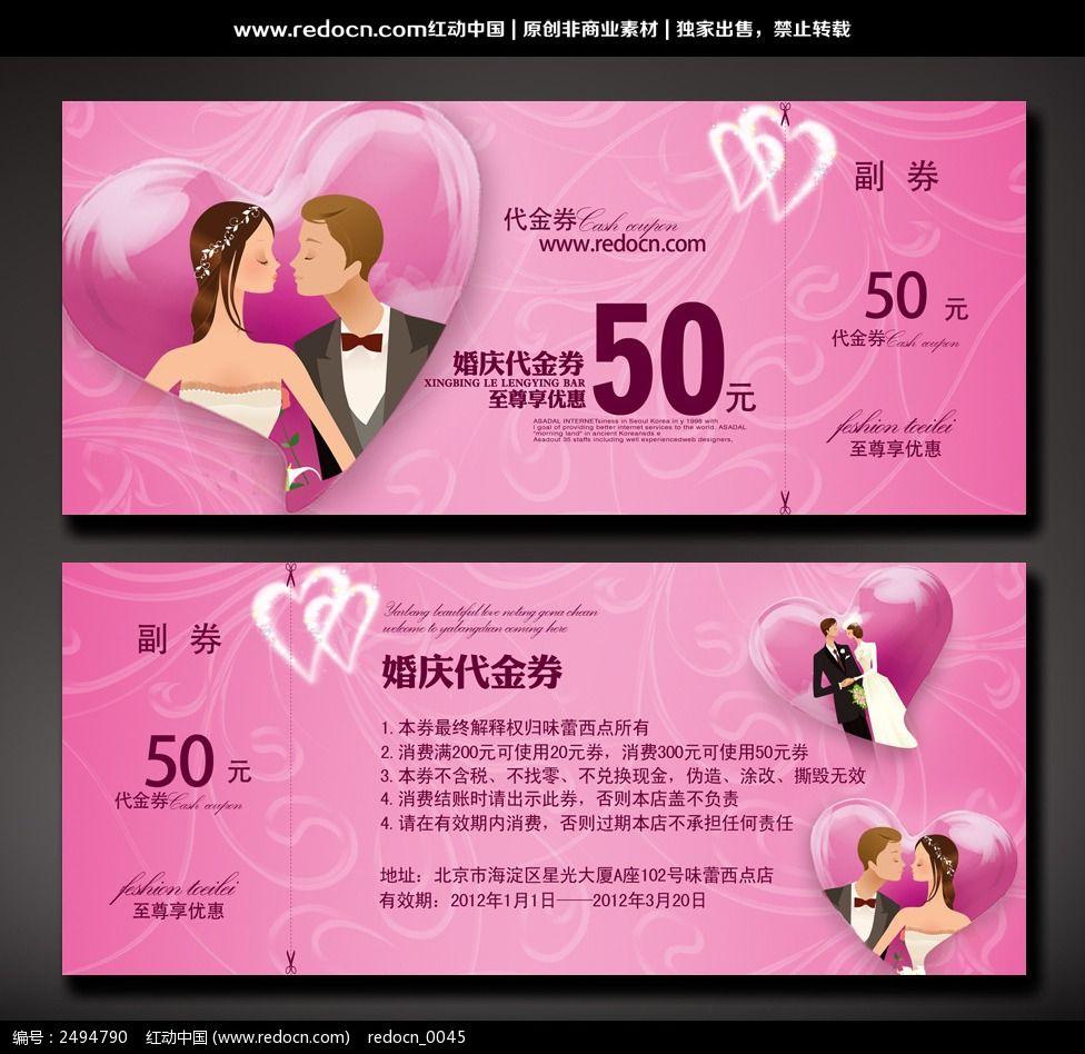浪漫婚庆代金券设计素材图片
