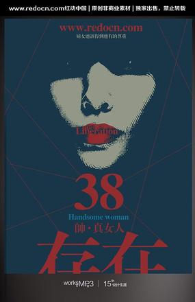 三八女人节创意海报设计 PSD