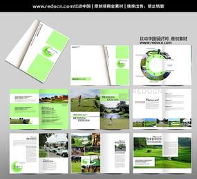 高尔夫休闲运动画册设计