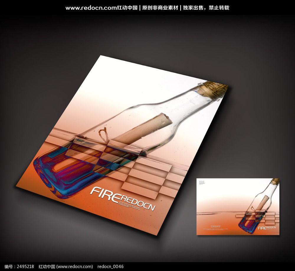 标签:封面设计 手绘素材封面素材