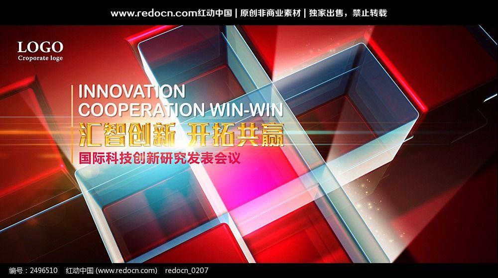 国际科技创新研究发表会议背景板图片