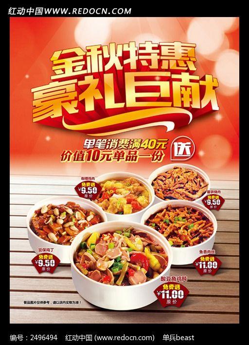 金秋餐饮促销宣传海报