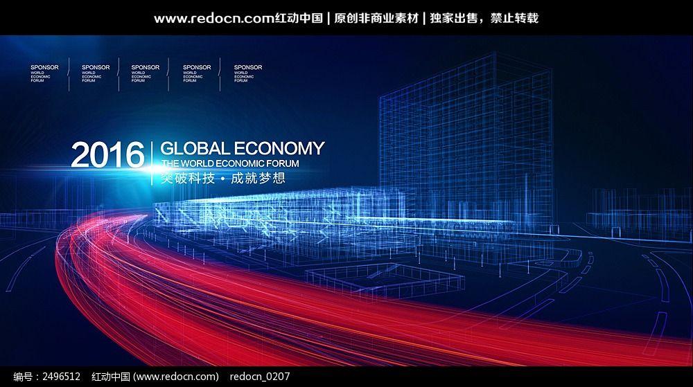 高峰论坛科技会议背景板设计模板下载(编号:2496512)