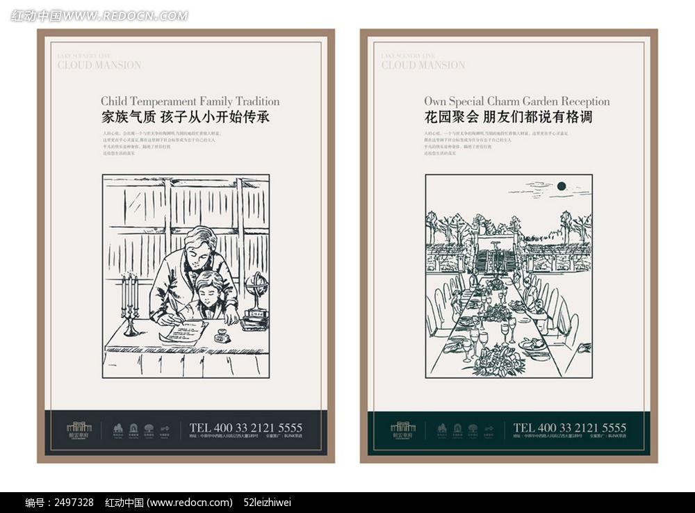 别墅系列手绘素描宣传海报