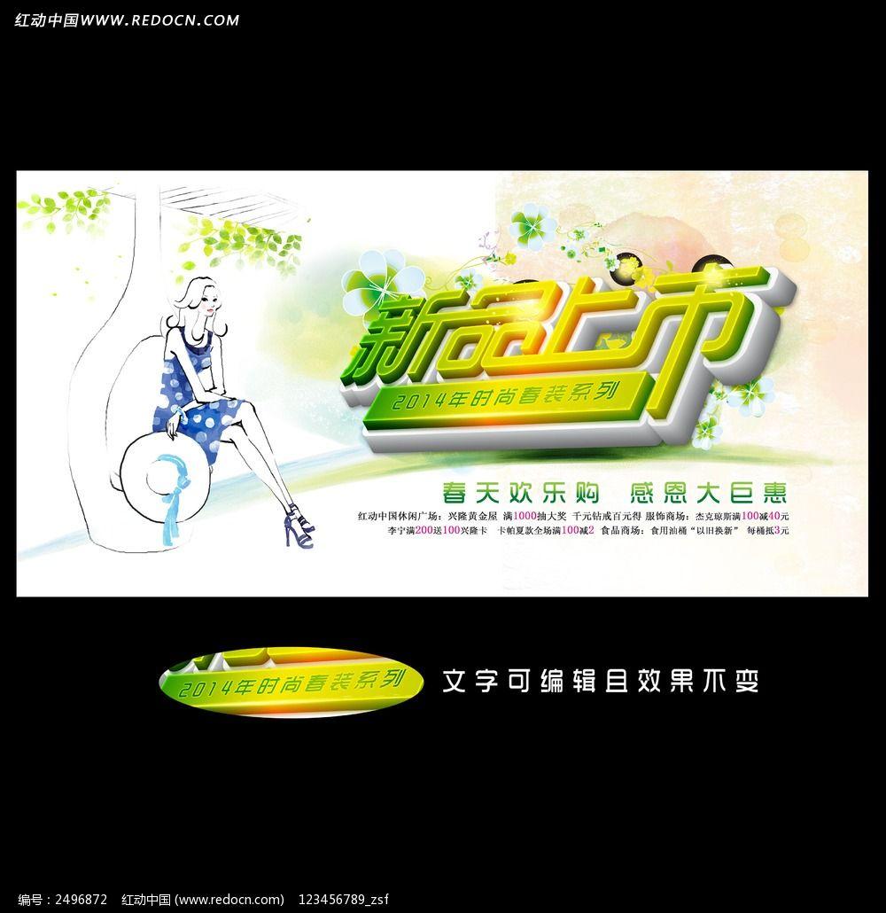 校园手绘pop招新海报_海报设计