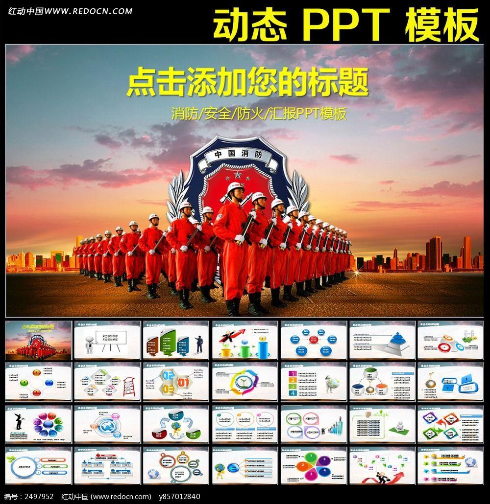 消防安全防火会议报告PPT