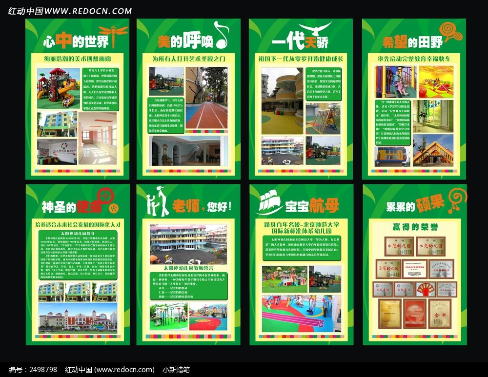 幼儿园主题展板 幼儿园宣传海报