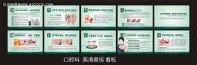 健康口腔科宣传展板设计