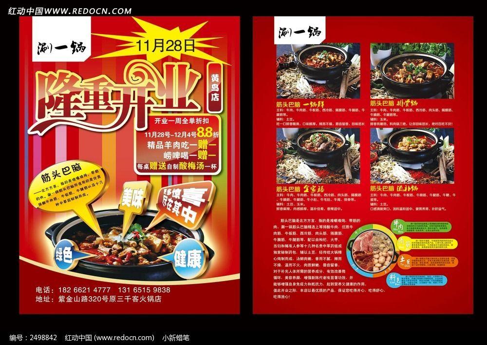 饭店开业彩页_海报设计/宣传单/广告牌图片素材