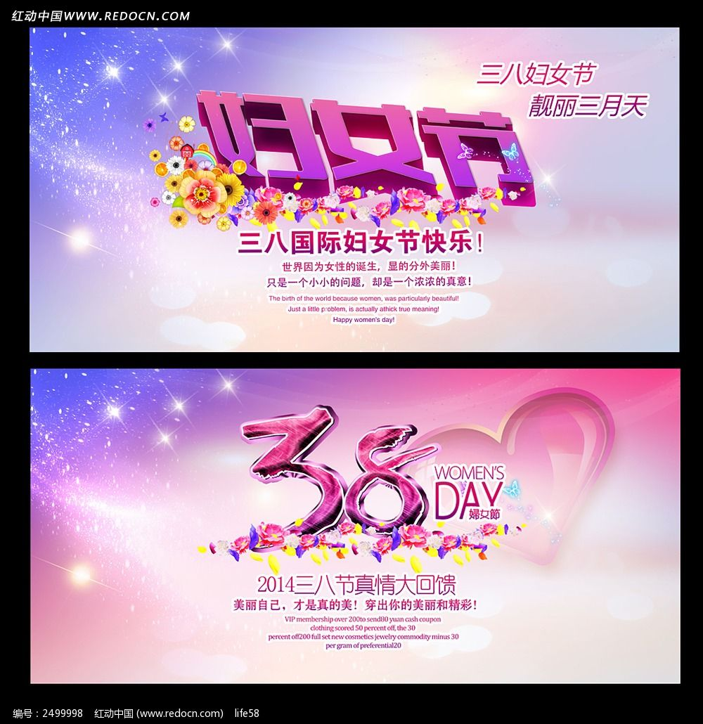 三八妇女海报背景图 美容院三八活动海报 三八妇女节pop海